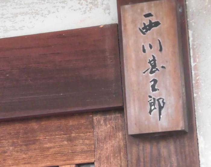 nisikawake-0032