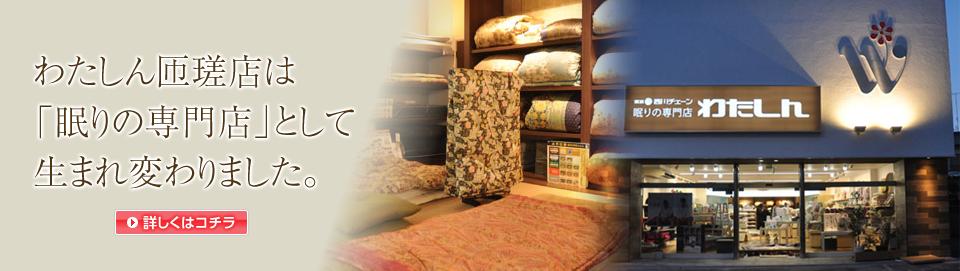 わたしん匝瑳店は「眠り専門店」として生まれ変わりました
