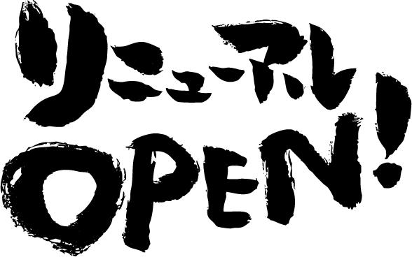 リニューアルオープン
