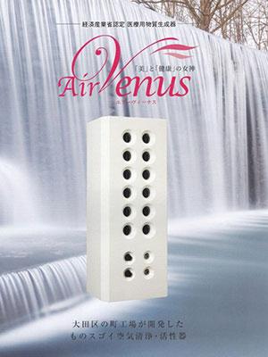 「エアーヴィーナス(Air Venus)」は、経済産業省認定の医療用物質生成器