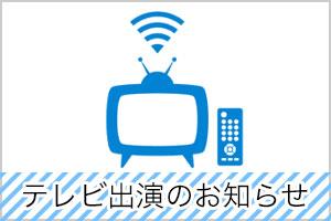 tv出演のお知らせ