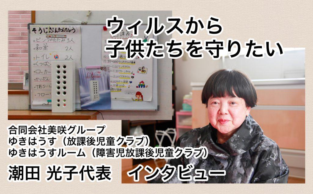 ゆきはうす潮田光子代表