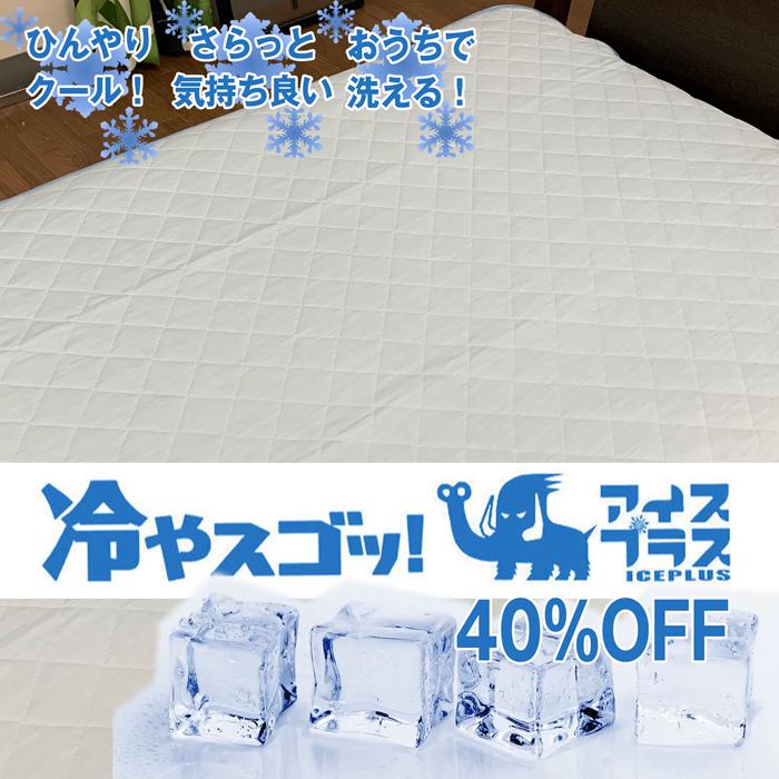 東京西川 パッドシーツ(敷パッド)  冷やスゴッ!アイスプラス
