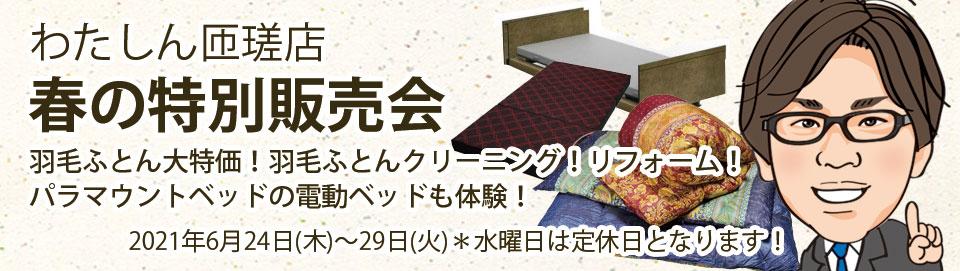 わたしん 匝瑳店春の特別販売会